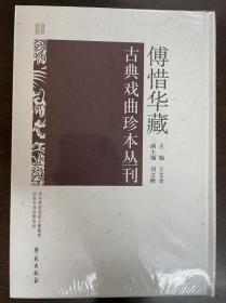 傅惜华藏古典戏曲珍本丛刊 60