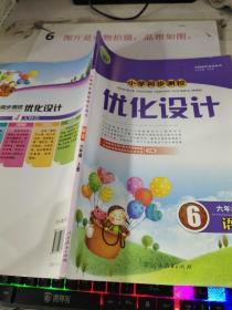 小学同步测控优化设计    六年级  语文  上册   增强版