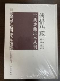 傅惜华藏古典戏曲珍本丛刊 59
