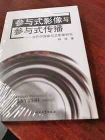 参与式影像与参与式传播:当代中国参与式影像研究