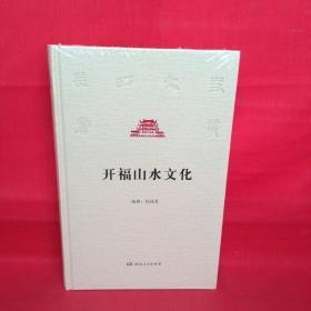 开福山水文化/长沙文史书丛,,