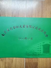 庆祝中华人民共和国成立50周年四连号
