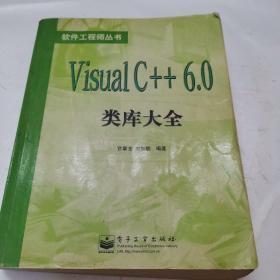 Visual C++ 6.0类库大全