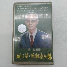 刘天华二胡独奏曲集