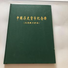 中国历史货币纪念册(交通银行钞券)