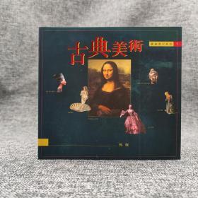 香港三联版 甄巍《古典美術》(出版方无库存)