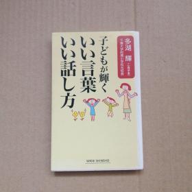 日文原版 子どもが辉くいい言叶 いい话し方