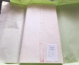 三星牌2005年老宣纸玉版特寸53*170cm50张1刀书画用26N1126