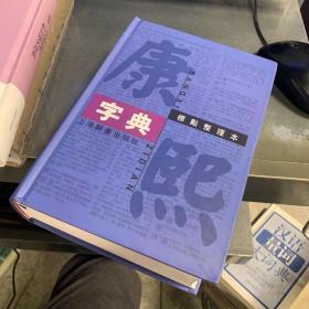 康熙字典(标点整理本)--{b1256100000093360}