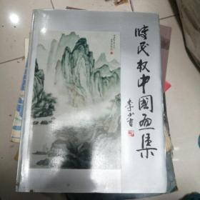 张民权中国画集(签赠本)