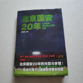 北京国安20年:北京国安俱乐部20周年纪念   精装    一版一印