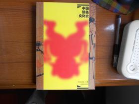 中国情色文化史下册