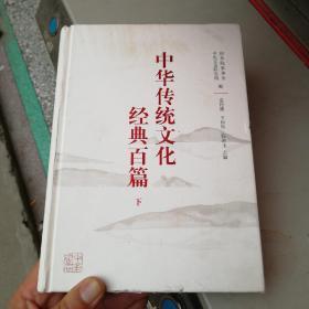 中华传统文化经典百篇(内页全新)