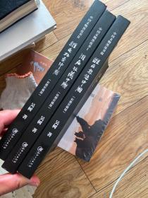 中国文物黑皮书:谁在收藏中国,谁在忽悠中国,谁在拍卖中国  (彩图珍藏版 3册)