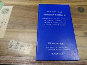 河北省邯郸市邯山区对外经济技术合作项目介绍