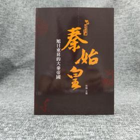 香港三聯版  徐楓主編《秦始皇:旭日東昇的大秦帝國》(鎖線膠訂)