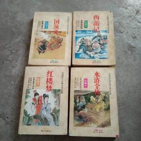 三国演义 .西游记.红楼梦.水浒全传.绘画本