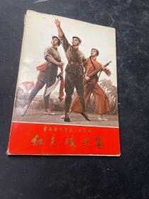 革命现代舞剧(水粉画)红色娘子军(全28张)