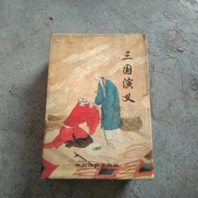 三国演义  中州古籍出版社