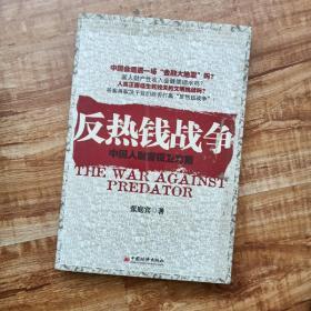反热钱战争:中国人财富保卫方略