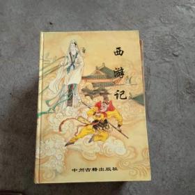 西游记  中州古籍出版社