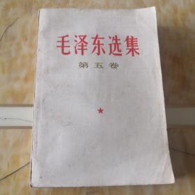 毛泽东选集  第五卷(鄂城印)