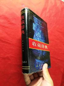 收藏辞典(精装护封)