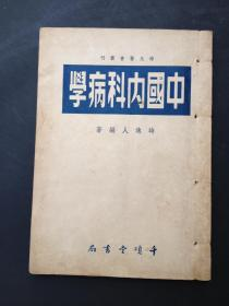 中国内科病学(1955年)