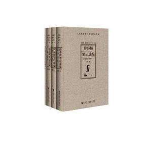 正版图书  薛暮桥笔记选编(1945~1983)全四册