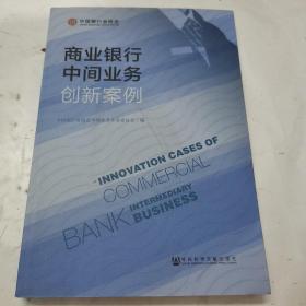 商业银行中间业务创新案例