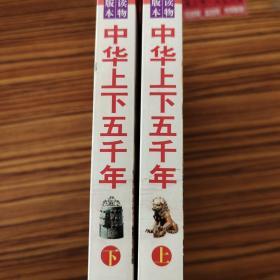 中华上下五千年 (上 下)