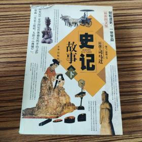 史记故事(下册 最新图文版)——中国传世经典故事全集