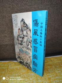 原版现货.中国名医验方汇编之《伤风感冒病验方》平装一册 ——实拍现货,不需要查库存,不需要从台湾发。欢迎比价,如若从台预定发售,价格更低!