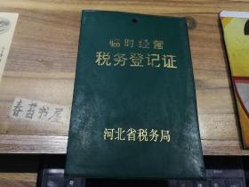 临时经营税务登记证