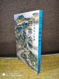 原版现货.中国名医验方汇编之《白带病验方》平装一册 ——实拍现货,不需要查库存,不需要从台湾发。欢迎比价,如若从台预定发售,价格更低!