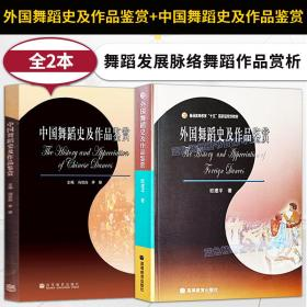 2本 外国舞蹈史及作品鉴赏 中国舞蹈史及作品鉴赏 西方舞蹈发展脉络舞蹈作品赏析书 公共艺术教育教科书 欧建平 著