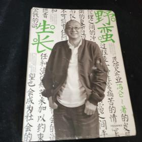 冯仑商业三部曲 野蛮生长(2017全新修订)