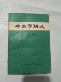 中医学讲义【西医学习中医试用】
