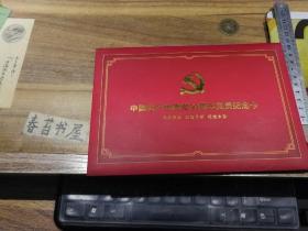 中国共产党建党90周年党员纪念卡【2DVD】