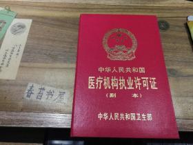 医疗机构执业许可证【副本】 【X县妇幼保健所】
