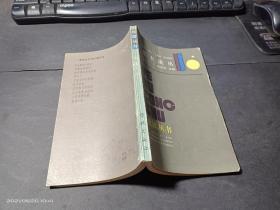 花木谈丛:夜读丛书