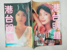 港台明星(邓丽君芳魂永归故里)