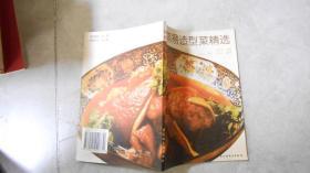 简易造型菜精选  070203