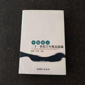 中国美文  二十一世纪十年精品选编