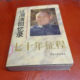七十年征程:江渭清回忆录