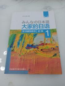 大家的日语(第二版)(初级)(1)(学习辅导用书)