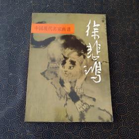 徐悲鸿 (中国现代名家画谱).