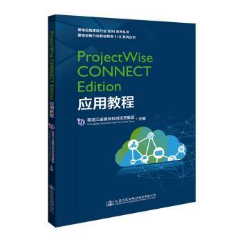 ProjectWise CONNECT Edition应用教程