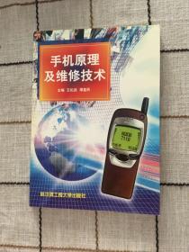 手机原理及维修技术