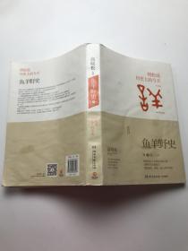 鱼羊野史·第1卷:晓松说